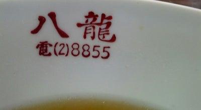Photo of Chinese Restaurant 八龍 at 二丁目4-6, 下田市 415-0022, Japan