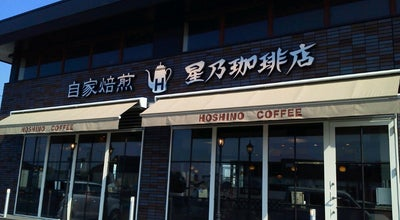 Photo of Cafe 自家焙煎 星乃珈琲店 豊川店 at 東名町2-99-1, 豊川市 442-0019, Japan