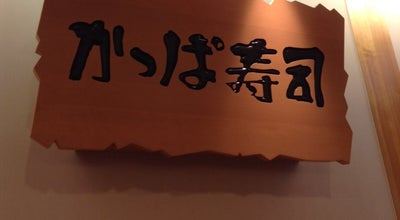 Photo of Sushi Restaurant かっぱ寿司 北上店 at 柳原町2-1-47, 北上市 024-0083, Japan