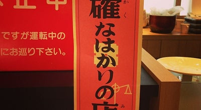 Photo of Cafe 美濃味匠 一宮店 at 栄3-1-1, 一宮市, Japan