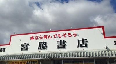 Photo of Bookstore 宮脇書店 鈴鹿店 at 末広南1丁目1-1, 鈴鹿市 513-0853, Japan