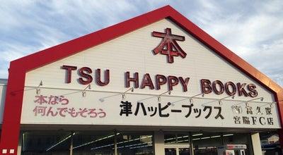 Photo of Bookstore 津ハッピーブックス at 大倉8-36, 津市 514-0834, Japan