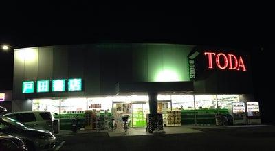 Photo of Bookstore 戸田書店 城北店 at 大岩2-1-18, 静岡市葵区, Japan