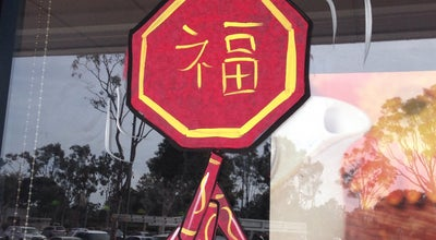 Photo of Chinese Restaurant Chinese Dumpling House at 575 W Channel Islands Blvd, Port Hueneme, CA 93041, United States
