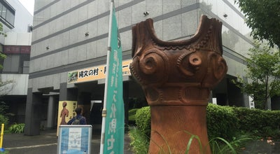 Photo of History Museum 東京都立埋蔵文化財調査センター at 落合1-14-2, 多摩市 206-0033, Japan