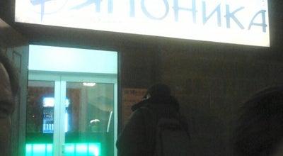 Photo of Sushi Restaurant Японика at Ул. Декабристов, Королев, Russia
