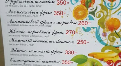 Photo of Cafe Мизам at Kazakhstan
