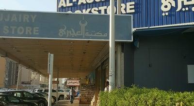 Photo of Bookstore Al-aujairy bookstore at Kuwait