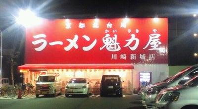 Photo of Food 京都北白川 ラーメン魁力屋 川崎新城店 at 中原区新城中町366-1, 川崎市 211-0043, Japan