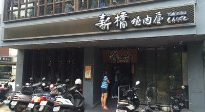 Photo of BBQ Joint 新橋燒肉屋 at 東區府後街11號, 新竹市 300, Taiwan