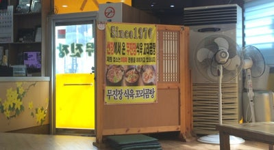 Photo of Korean Restaurant 무진장 at Mokpo-si, South Korea