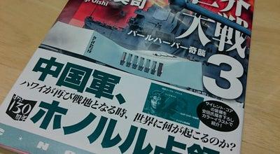 Photo of Bookstore 宮脇書店 屋島店 at 屋島西町1872, 高松市 761-0113, Japan