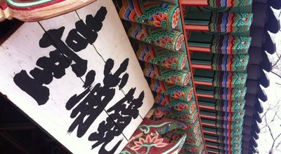Photo of Historic Site 경포대 (Gyeongpodae, 鏡浦臺) at 경포로 365, 강릉시 210-370, South Korea
