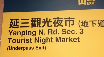 Photo of Night Market 延三觀光夜市 Yanping N. Rd. Sec. 3 Tourist Night Market at 延平北路三段, Taipei 103, Taiwan