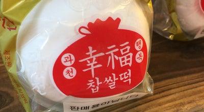 Photo of Bakery 행복찹쌀떡 at 관문로 130, 과천시, South Korea