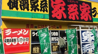 Photo of Ramen / Noodle House 家系家 at 奥内大室平117, むつ市 035-0011, Japan