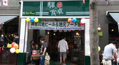 Photo of Brewery 驛の食卓 横浜ビール at 中区住吉町6-68-1, 横浜市 231-0013, Japan