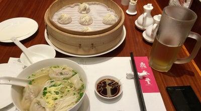 Photo of Chinese Restaurant 鼎泰丰 Din Tai Fung at 3/f Mixc Mall, No. 1881 Baoan S Road, Shenzhen, Guangdong, Ch, China
