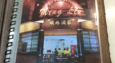 Photo of Chinese Restaurant Chifa Polleria Ming Llu at Sargento Lores 684, Peru