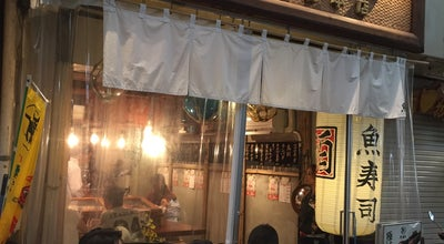 Photo of Sushi Restaurant 魚寿司 at Japan