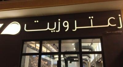 Photo of Middle Eastern Restaurant Zaatar w Zeit | زعتر و زيت at Tahlia St., الرياض 12242, Saudi Arabia