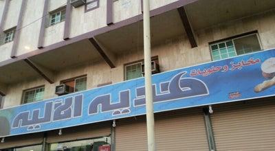 Photo of Bakery مخابز هدية at Saudi Arabia