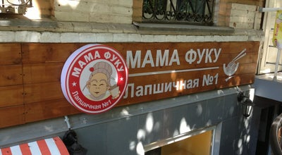 Photo of Chinese Restaurant Мама Фуку at Пушкинская Ул., 141, Russia