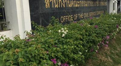 Photo of Government Building สำนักงานคณะกรรมการข้าราชการพลเรือน (OCSC) at 47/101, เมือง 11000, Thailand