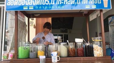 Photo of Dessert Shop ลอดช่องสิงคโปร์ ตลาดอนามัย สาขา2 at 196/6 คลองกระแซง, Phetchaburi, Thailand