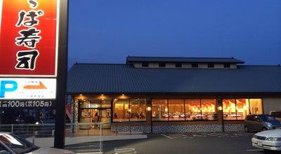 Photo of Sushi Restaurant かっぱ寿司 一宮大宮店 at 大宮2-8-4, 一宮市, Japan