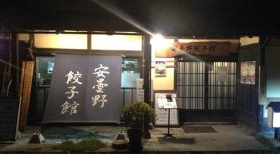 Photo of Dumpling Restaurant 安曇野餃子館 at 穂高5335, 安曇野市 399-8303, Japan