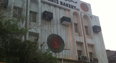 Photo of Bakery Al-Fawaris Bakery at Hamriyah, Muscat, Oman