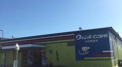 Photo of Racetrack ウィンボとこなめ at 新開町4-111, 常滑市 479-8501, Japan