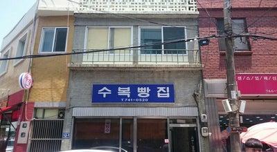 Photo of Bakery 수복빵집 at 촉석로201번길 12-1, 진주시, South Korea