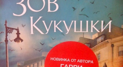 Photo of Bookstore Читай-город at Просп. Ленина, 38, Чебоксары 428000, Russia