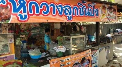 Photo of Food Truck ร้านลูกชิ้นปิ้ง (ตรงข้ามวัดลาดศรัทธาราม) at Ban Lat, Thailand
