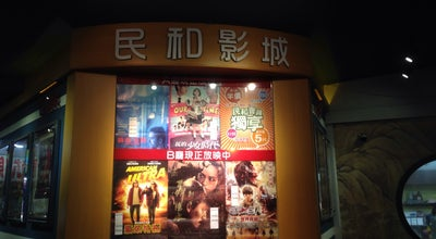 Photo of Movie Theater 民和戲院 at Taiwan