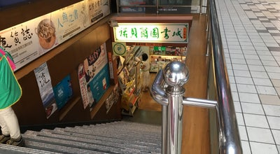 Photo of Bookstore 諾貝爾圖書城 at Taoyuan City 330, Taiwan