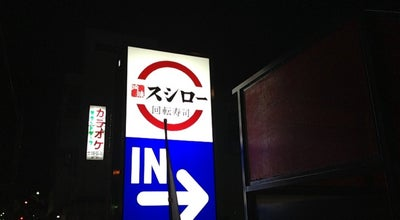 Photo of Sushi Restaurant スシロー 茅ヶ崎店 at 高田1-13-32, 茅ヶ崎市 253-0002, Japan