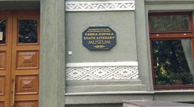 Photo of Art Museum Музей Янкі Купалы at Вул. Янкі Купалы, 4, Мiнск 220030, Belarus