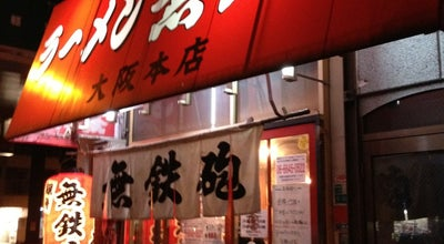 Photo of Food 無鉄砲 大阪本店 at 浪速区戎本町1-5-21, 大阪市 556-0013, Japan