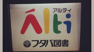 Photo of Bookstore フタバ図書 アルティ福山本店 at 明神町1-14-20, 福山市, Japan
