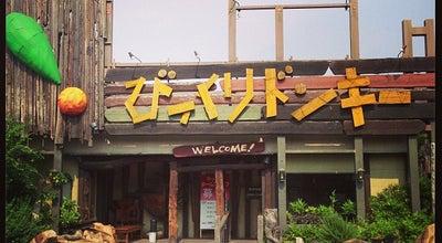 Photo of Diner びっくりドンキー 倉敷インター店 at 岡山県倉敷市平田58-1, Japan