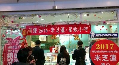 Photo of Dessert Shop Lemon Cello Gelato 檸檬車露 at 新馬路大堂巷11號地下, Macao