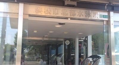 Photo of Pool 浜松市北部水泳場 at 中区高丘西4-7-1, 浜松市, Japan
