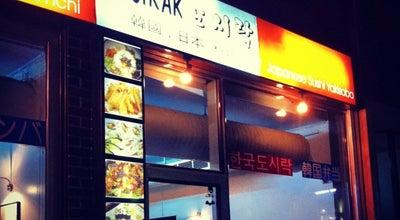 Photo of Korean Restaurant Dosirak at Βουλής 33, Αθήνα 105 57, Greece