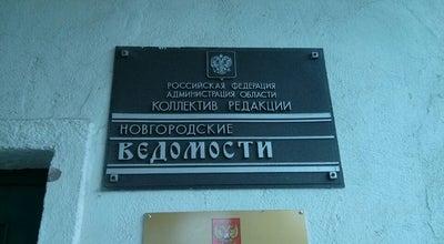 Photo of Arcade Новгородские Ведомости at Стратилатовская, 27, Великий Новгород, Russia