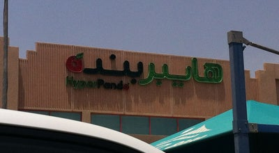 Photo of Supermarket Hyper Panda | هايبر بنده at Ali Bin Abi Taleb St, Dammam, Saudi Arabia