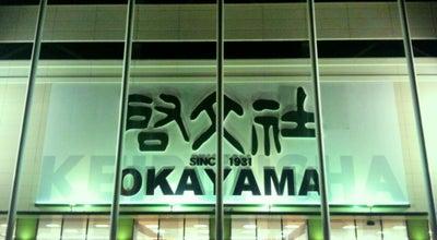 Photo of Bookstore 啓文社 岡山本店 at 下中野377-1, 岡山市北区 700-0793, Japan
