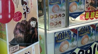 Photo of Dessert Shop ビアード・パパ エスパル郡山店 at 燧田195, 郡山市, Japan